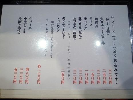 笹塚豪快のサイドメニュー
