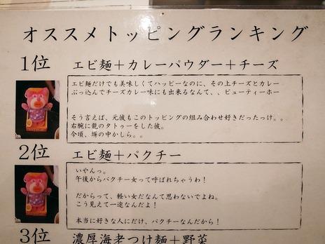 オススメトッピングランキング@神楽坂エビ麺