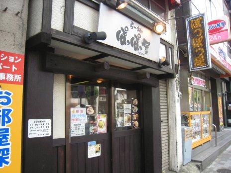 ぽっぽっ屋(湯島店)外観