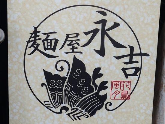葛西「麺屋永吉」レッド・ドラゴンラーメン