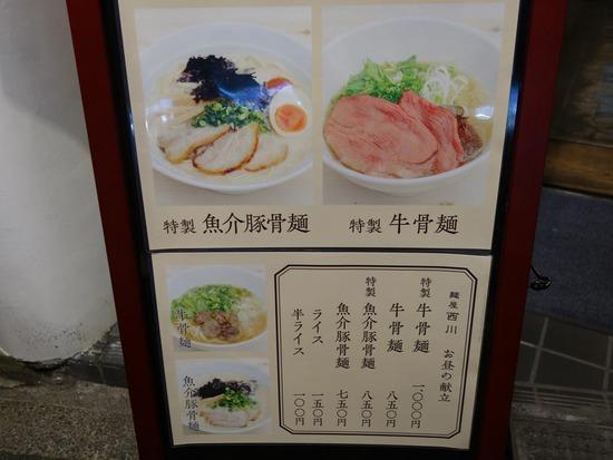麺屋西川メニュー