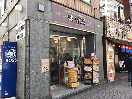 台湾まぜそばの新たな選択肢!東新宿「味噌蔵」台湾みそまぜそば