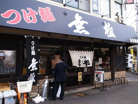 つけ麺無極(無鉄砲グループ)@野方