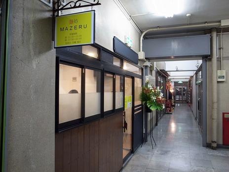 秋葉原ラーメン新店麺処MAZERU