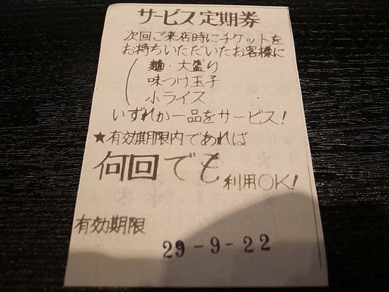 麺屋永吉サービス定期券