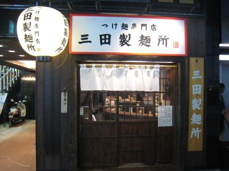三田製麺所(歌舞伎町店)外観