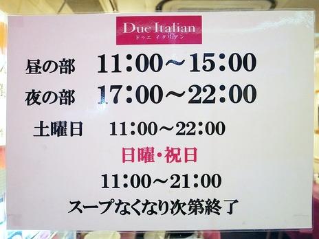 DueItalian(ドゥエイタリアン)定休日と営業時間