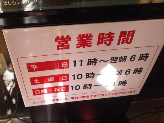 営業時間(西武新宿味噌ラーメン新店)