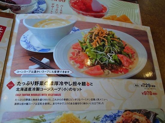 冷やし担々麺の説明
