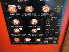 四川麺条香氣のメニュー