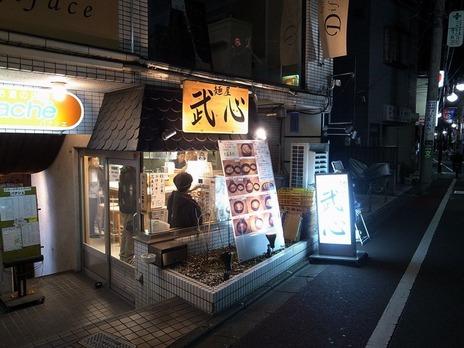 麺屋武心@下高井戸