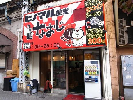 ヒノマル食堂つけ麺なおじ@新橋