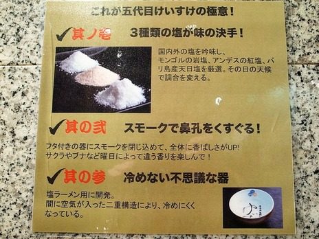 五代目けいすけの塩とスモークと器の説明