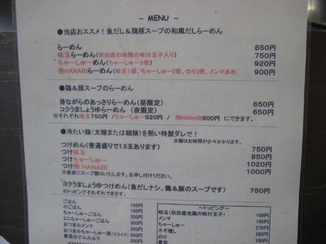 らーめんHANABI200809メニュー