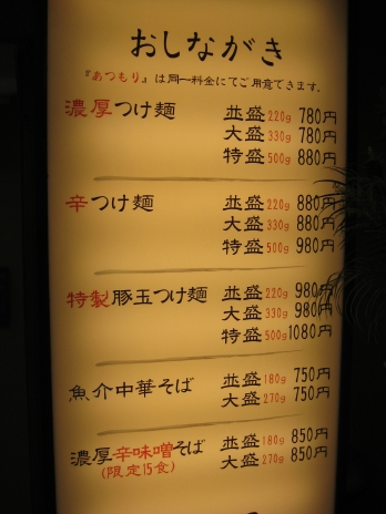 つけ麺翼〜つばさ〜200811お品書き
