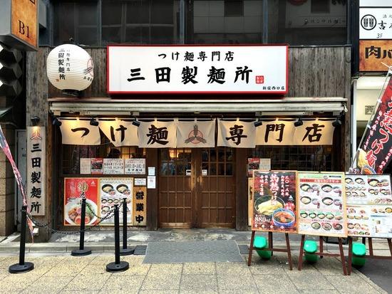 三田製麺所新宿西口店外観
