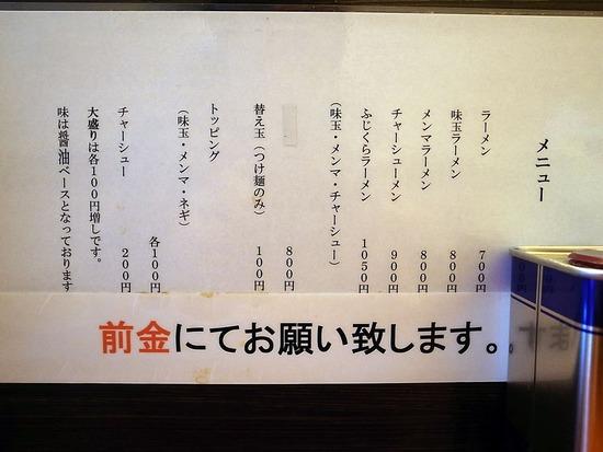 麺処ふじくらのメニュー