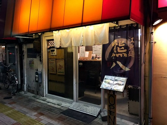 江戸麺熊八外観