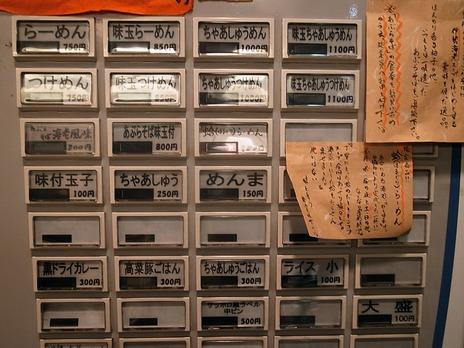 池袋瞠のメニュー(券売機)の写真