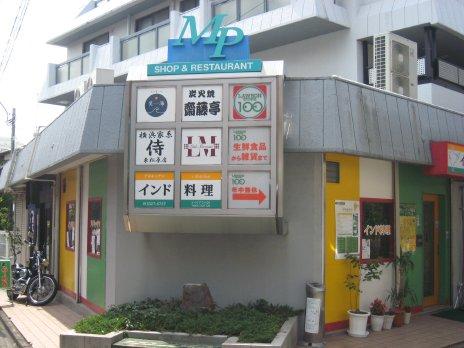 横浜家系豚骨醤油極太麺侍東松原店外観2