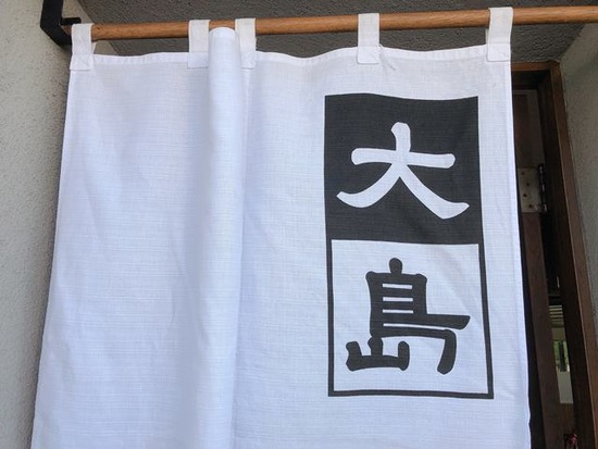 船堀「大島」味噌ラーメンの名店の塩ラーメン