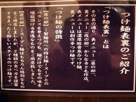 つけ麺表裏(水道橋)説明