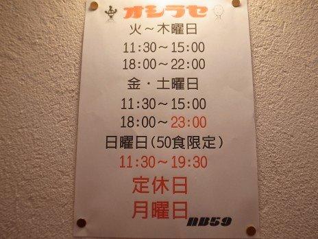 NB59(川越)営業時間