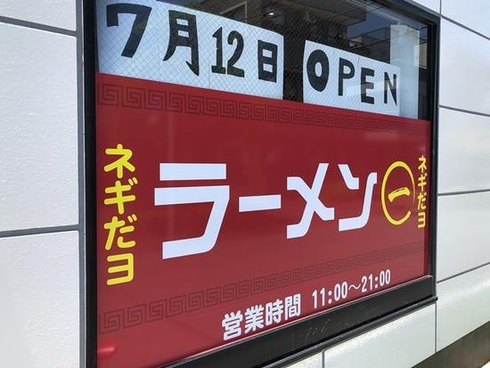 ニューオープン!一之江「ラーメン マルイチ」ラーメン