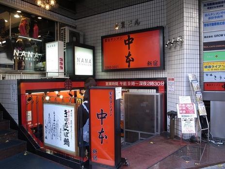 蒙古タンメン中本新宿店(小滝橋通り)