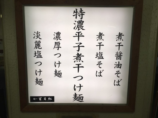 shinjuku-niboshi-ramen