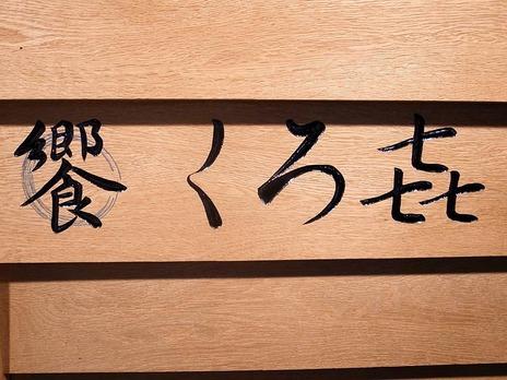 饗くろ㐂(もてなしくろき)漢字が難しい