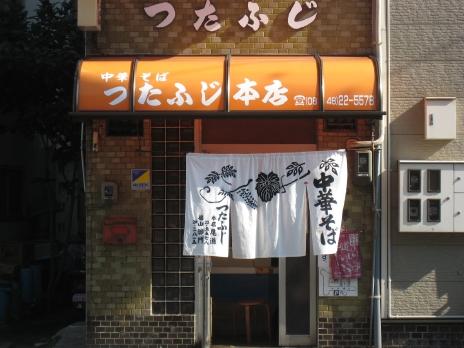 中華そばつたふじ本店200809外観