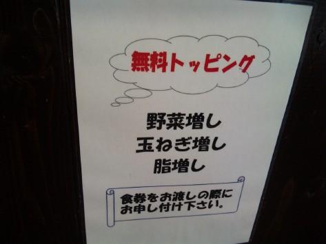 ぽっぽっ屋(千代田線湯島駅)トッピング案内