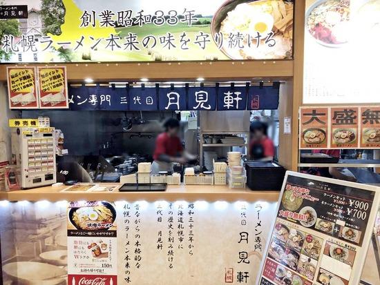 ラーメン専門三代目 月見軒 SUNAMO店