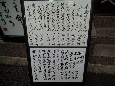 名物カレーうどん得正(お茶の水)メニュー