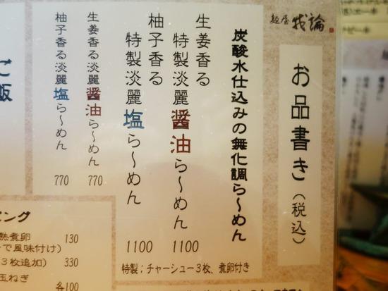 麺屋我論メニュー写真2