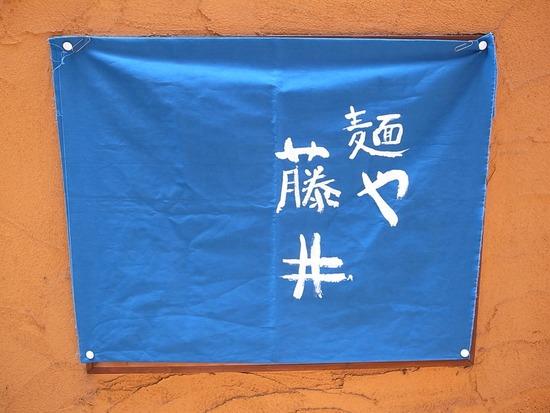 神楽坂路地の麺や藤井