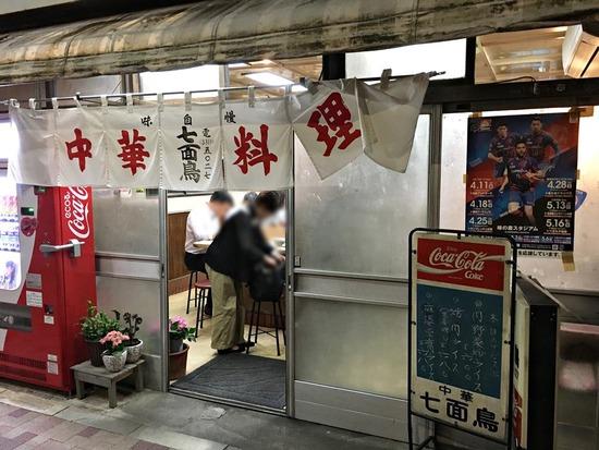 中華料理七面鳥入口