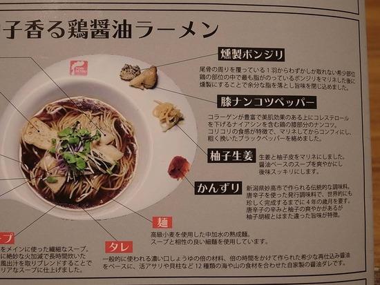 鶏醤油ラーメン詳細2