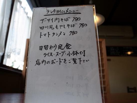牛込神楽坂蘭亭のメニュー(裏)