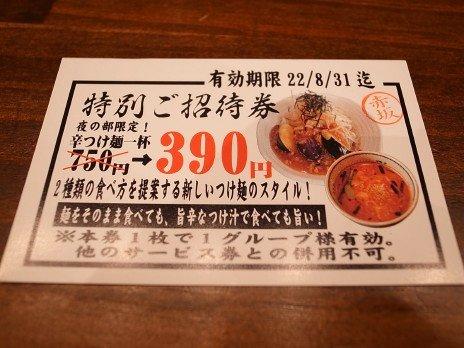 つけ麺表裏(水道橋)