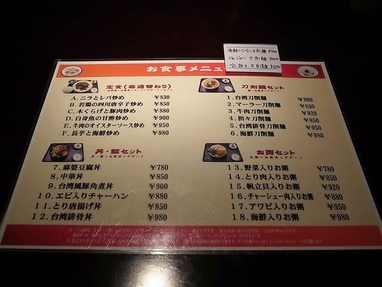 台北夜市のランチメニュー