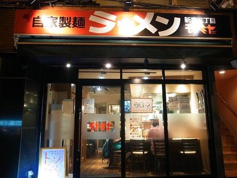 自家製麺ラーメンモトミヤ@新宿三丁目