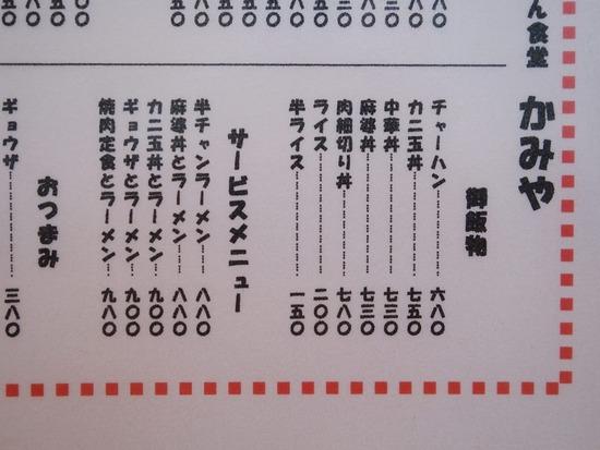 かみやメニュー4
