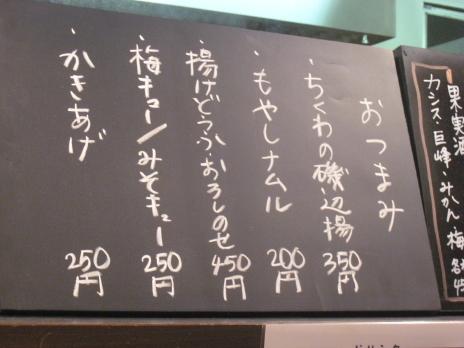ラーメンつぶらや2009おつまみ黒板