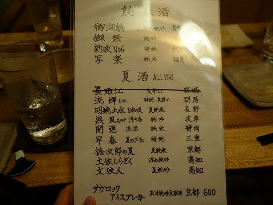 まさ吉のお酒メニュー