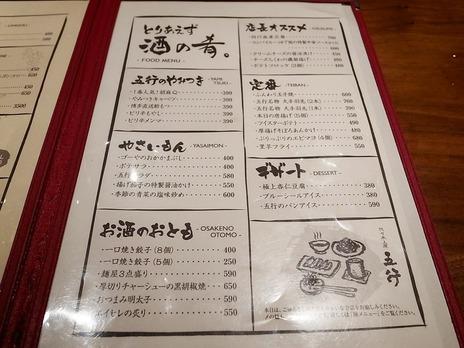 ラーメンダイニング五行@代々木上原料理メニュー
