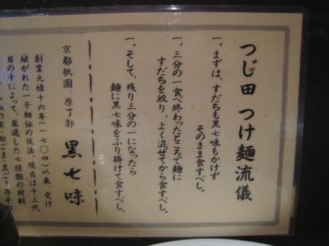 めん徳二代目つじ田200811食べ方