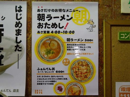 新宿で食べる朝ラーメン
