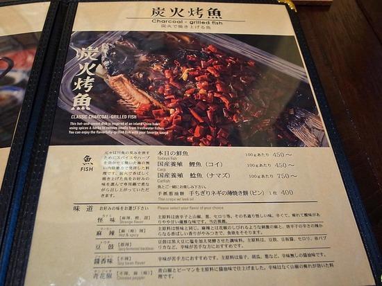 月下爐メニュー5:魚料理